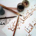 Naučite arapski jezik u Sebil centru – Palestina